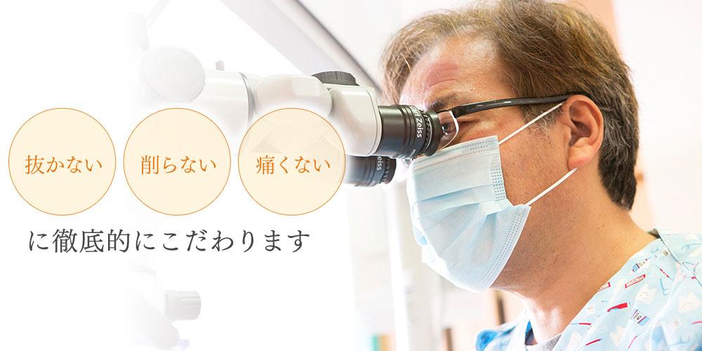 いいだか歯科医院
